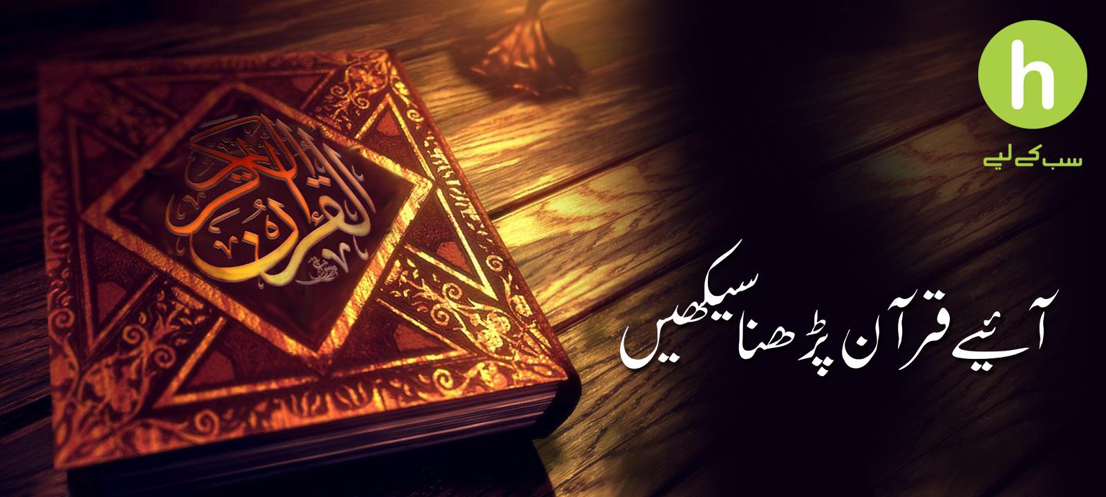 Aaiye Quran Parna Sekien